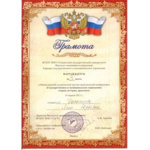 Diploma Kazanceva Y C