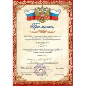 Diploma Lesnikova E